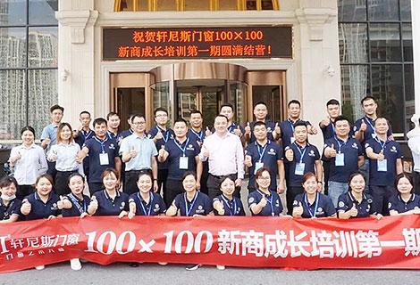 才智兼備,踐行終端|軒尼斯門窗《100X100》新商成長培訓第一期二階段完滿成功!